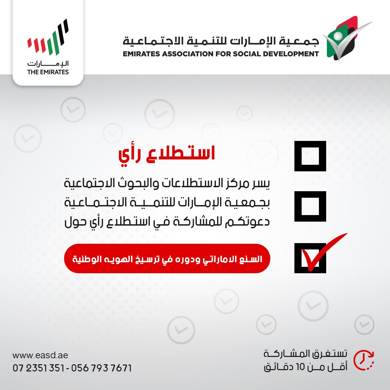 السنع الإماراتي ودوره في ترسيخ الهوية الوطنية